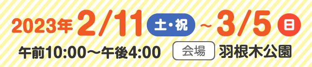 2018/2/10(土)〜3/4(日)午前10:00〜午後4:00 会場:羽根木公園